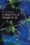 Смъртта в ръцете ѝ - Отеса Мошфег - книга