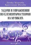 Задачи и упражнения по елементарна теория на музиката - Пенка Минчева, Красимира Филева - книга