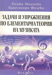 Задачи и упражнения по елементарна теория на музиката - учебник