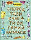 Според тази книга ти си гений математик -