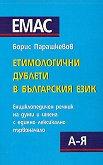Етимологични дублети в българския език - Борис Парашкевов -