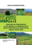 Политики за подпомагане на ползването на земеделските земи в европейската екологична мрежа Натура 2000 - Янка Казакова-Матева -