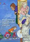 Весели случки с внуци и внучки - Катя Воденичарова -