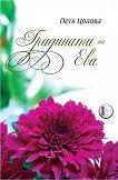 Градината на Ева - Петя Цолова -