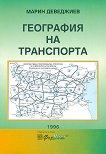 География на транспорта - Марин Деведжиев -