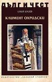 Дълг и чест: Климент Охридски - учебник
