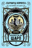 Историите на Шарп - книга 3: Крепостта на Шарп - книга