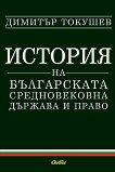 История на българската средновековна държава и право - проф. Димитър Токушев -