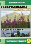 Туристически пътеводител : Северозападна България - част 1: От Тимок до Искър - Иван Михайлов -