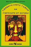 Удивителните тайни на учителите от Изтока - Виктор Саймън Перара -