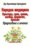 Народна медицина: Простуда, грип, хрема, ангина, фарингит, бронхит - Д-р Красимира Арнаудова -