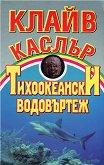 Тихоокеански водовъртеж - книга