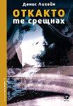 Откакто те срещнах - Денис Лихейн - книга