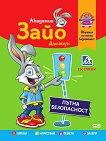 Академия Зайо Дългоух: Пътна безопасност - книга