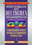 Worterbuch der deutschen Umgangssprache - д-р Хайнц Купър -