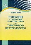 Технология за разработване на курсова работа по туристическо екскурзовоство - Захарий Дечев -