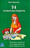 74 готварски рецепти - книга