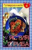 Готварска книга 6: Ястия с риба - Мария Атанасова -