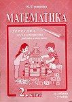 Тетрадка за самостоятелни работи и тестове по математика за 2. клас - В. Стоянова - помагало