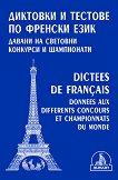 Dictees de francais Диктовки и тестове по френски език - помагало