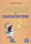 Самостоятелни работи и задачи за поправка по български език за 2. клас - Александра Арнаудова -