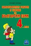 Самостоятелни работи и задачи за поправка по български език за 4. клас - Александра Арнаудова -