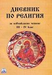 Дневник по религия за извънкласно четене за 3. и 4. клас - Захарий Дечев - помагало
