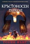 Братство - книга 2: Кръстоносен поход - Робин Йънг - книга
