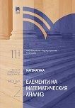 Математика за 11. клас - профилирана подготовка Модул 2: Елементи на математическия анализ - учебник
