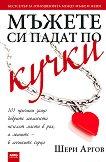 Мъжете си падат по кучки - Шери Аргов - книга