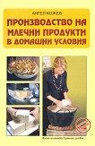 Производство на млечни продукти в домашни условия - Ангел Кожев -