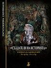 Създатели на историята: В епохата на завоевателите 4. в. пр. Хр. - 5 в. сл. Хр -