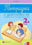 Тетрадка с диктовки за развитие на писмената реч за 2. клас - Станка Вълкова - учебна тетрадка