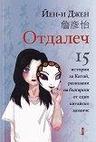 Отдалеч. 15 истории за Китай, разказани на български от едно китайско момиче - Йен-и Джен -