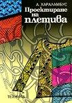 Проектиране на плетива - Андреас Хараламбус - книга