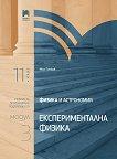 Физика и астрономия за 11. клас - профилирана подготовка Модул 3: Експериментална физика - учебник