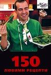 150 любими рецепти - Иван Звездев - книга