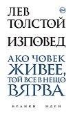 Изповед - Лев Толстой - книга