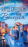 Да се срещнем във Венеция - Барбара Ханей - книга