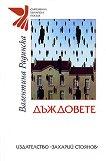 Дъждовете - Валентина Радинска -