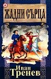 Жадни сърца - Иван Тренев - детска книга