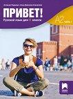 Привет - ниво A2 (част 1): Учебник по руски език за 11. клас - помагало