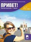 Привет - ниво A2 (част 2): Учебник по руски език за 12. клас - учебник