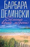 Седмица край морето - Барбара Делински - книга