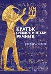 Кратък Средноегипетски речник - Реймънд О. Фолкнър -