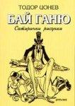 Бай Ганю - сатирични рисунки - Тодор Цонев - книга