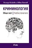 Криминология. Обща част - Ралица Илкова , Иван Ранчев - книга