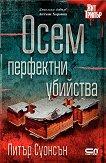 Осем перфектни убийства - Питър Суонсън - книга