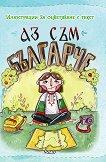Аз съм българче: Илюстрации за оцветяване с текст -