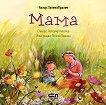 Моето семейство: Мама - детска книга
